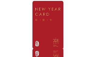168型尊记年货卡